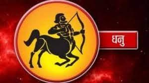 Dhanu Rashi Varshik Rashifal 2020: Will be confident in the beginning of  the year Money situation improves after January 24 2020 read 2020 Varshik  Rashifal 2020 for dhanu - Dhanu rashi Rashifal