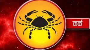 Rashifal 2020: kark rashi ka rashifal horoscope people will get jobs in  March material happiness will increase from November read all astrological  prediction - Rashifal 2020 Video: कर्क राशि वालों को मार्च