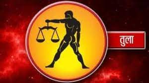 Rashifal 2020: Libra zodiac people can get money at the end of the year  2020 read here tula rashi astrological prediction - Rashifal 2020 Video: तुला  राशि के लोगों को साल के