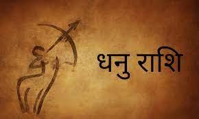 धनु राशि 2021 का वार्षिक राशिफल, Sagittarius Yearly Horoscope 2021 In Hindi