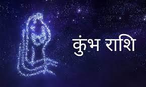 कुंभ मासिक राशिफल जनवरी 2021, Kumbh Masik Rashifal January 2021 In Hindi