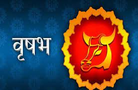 Aaj Ka Vrishabha Rashifal 30 September 2018 Today Taurus Horoscope - आज का  राशिफल, 30 सितंबर 2018: वृषभ राशि के जीवन में आने वाला है बदलाव, रहे तैयार  जाने कैसा रहेगा आज का दिन ...