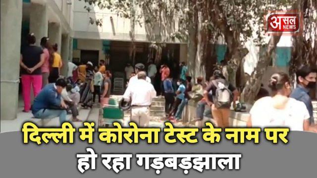 Corona test in Delhi
