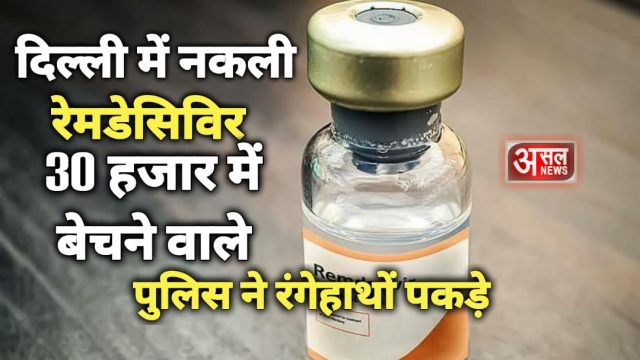नकली रेनडिसवस इंजेक्शन बेचने वाले दिल्ली में पकड़े गए