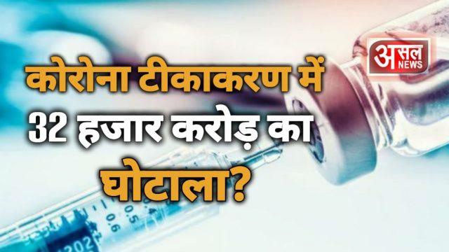 Corona vaccination scam of 32 thousand crores?